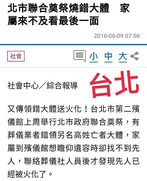 台北燒錯.jpg
