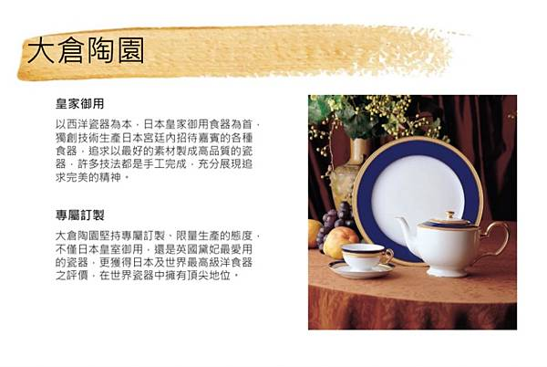 日本百年瓷器-大倉陶園.jpg