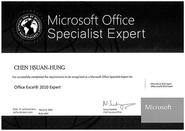 MOS單科 Excel 2010.jpg