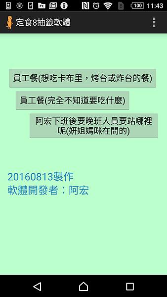 Screenshot_20160826-114327.png
