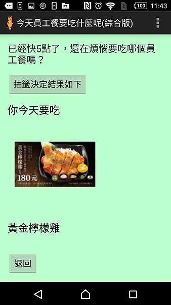 Screenshot_20160826-114343.png