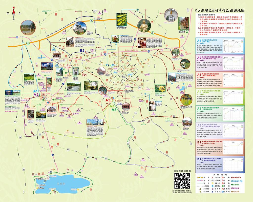 日月潭埔里自行車慢活旅遊地圖