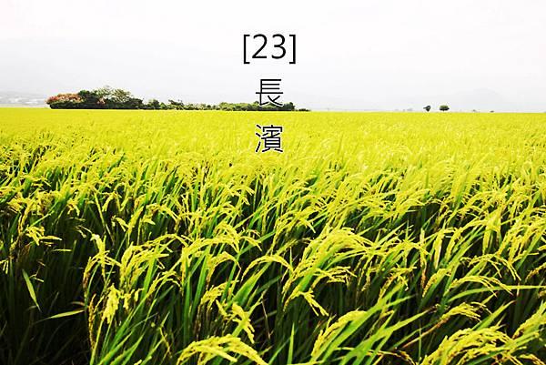 23.長濱
