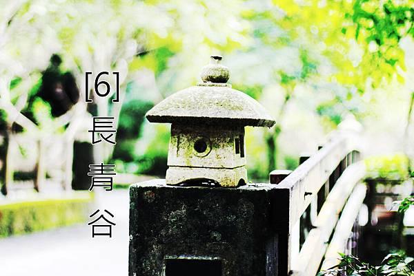 06.長青谷