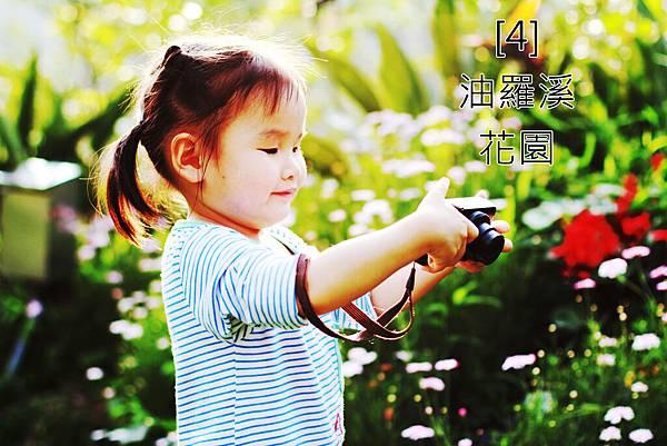 04.油羅溪花園
