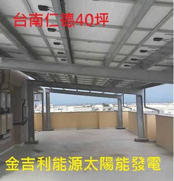 台南仁德太陽能發電.png