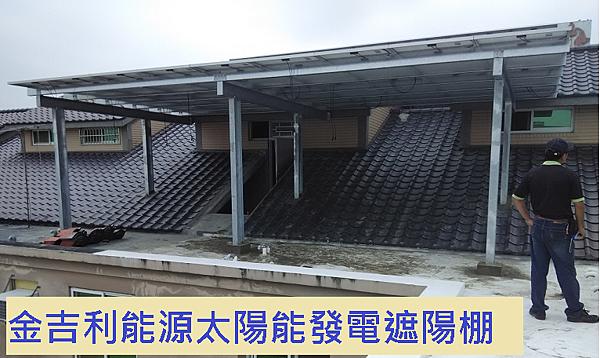 雲林斗六20坪太陽能發電  (1).png