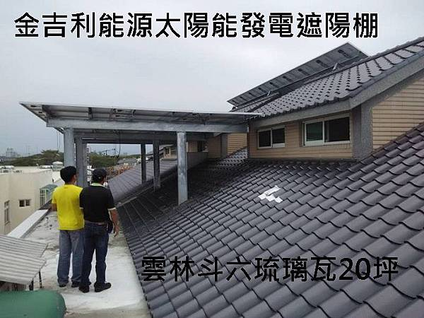 雲林斗六20坪太陽能發電  (2).jpg