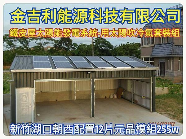 湖口林先生3k太陽能車庫1050707-03 (1)--.jpg