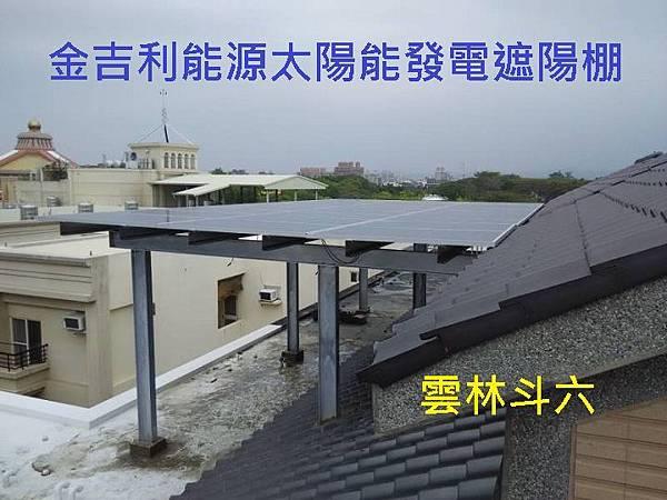 雲林斗六20坪太陽能發電 (1).jpg