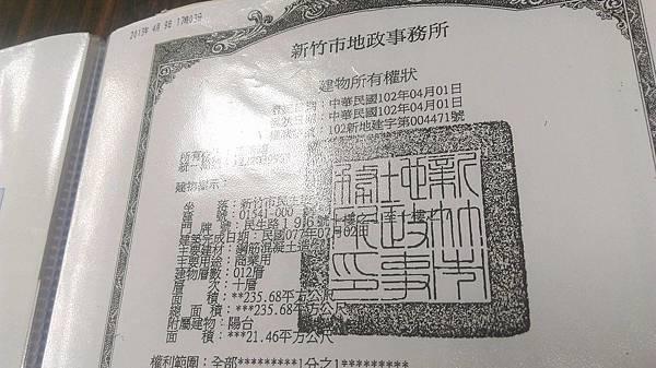 新竹市民生路10樓投資案 (3).jpg