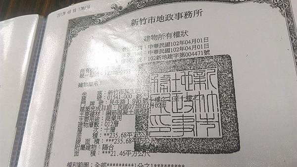 新竹市民生路10樓投資案 (6).jpg