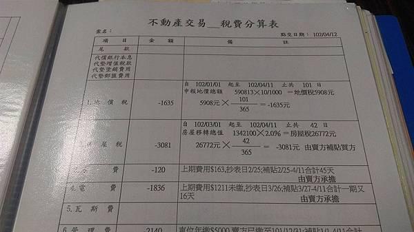 新竹市民生路10樓投資案 (8).jpg