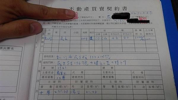 新竹市民生路10樓投資案 (5).jpg