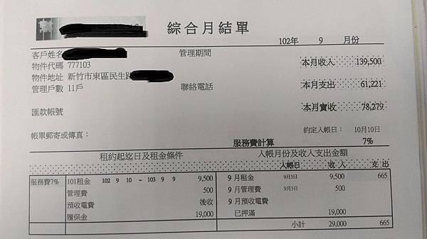 新竹市民生路10樓投資案 (2).jpg