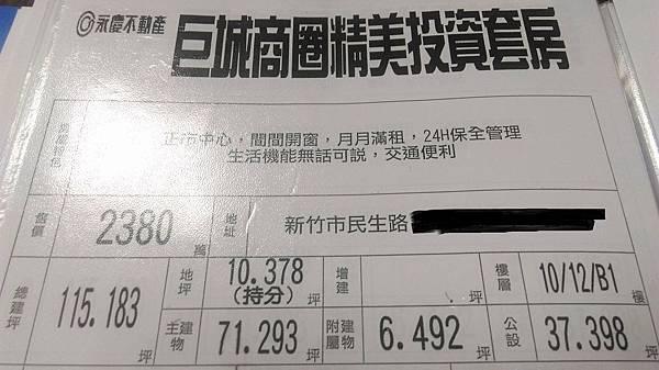 新竹市民生路10樓投資案 (7).jpg