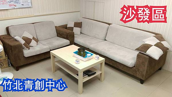 竹北青創中心沙發區0977588688.jpg