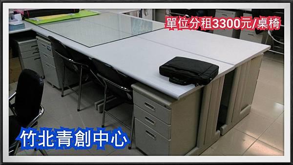 竹北青創中心桌椅一組租金3300元.jpg