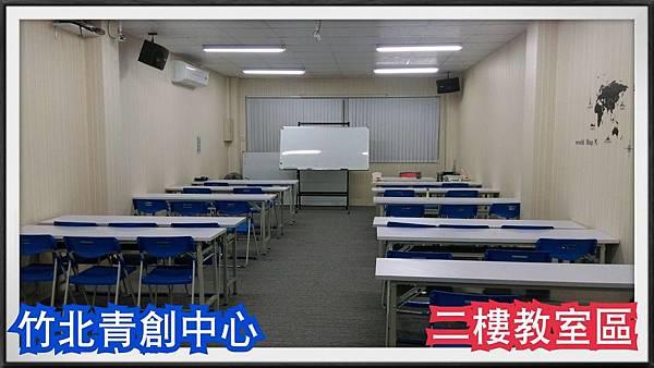竹北青創中心二樓教室區0977588688.jpg