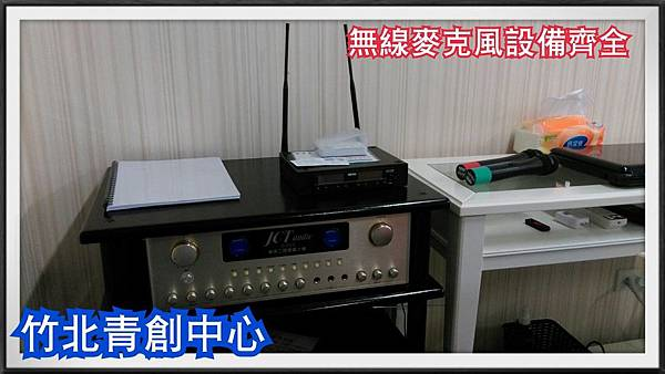 竹北青創中心二樓無線麥克風0977588688.jpg