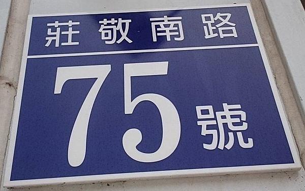 75號門牌.png