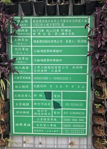 國泰禾-指示牌.jpg