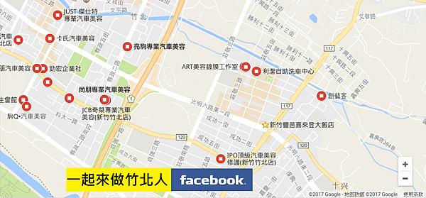 竹北洗車地圖.png