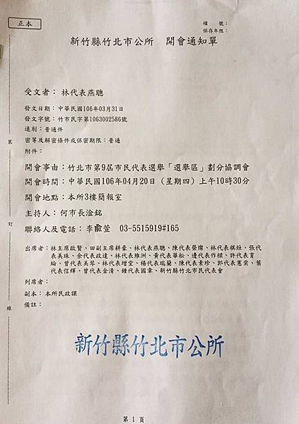 第九屆竹北市民代表增一席.jpg