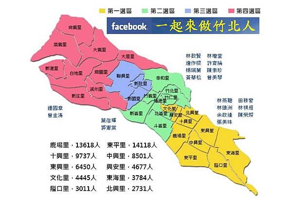 竹北市行政區圖.JPG