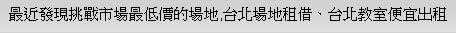 台北教室出租-1.jpg