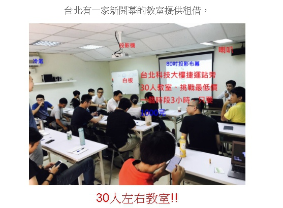 台北教室出租-3.jpg