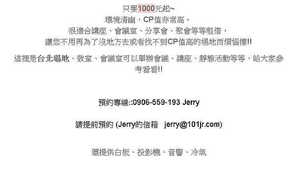 台北教室出租-4.jpg