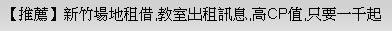 新竹教室出租0977135246-2.jpg