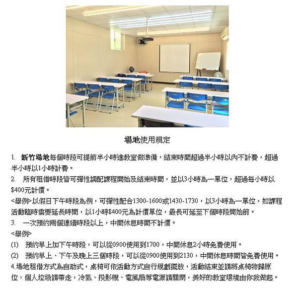 新竹教室出租0977135246-14.jpg