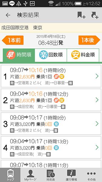 Screenshot_2015-04-18-00-52-37.png