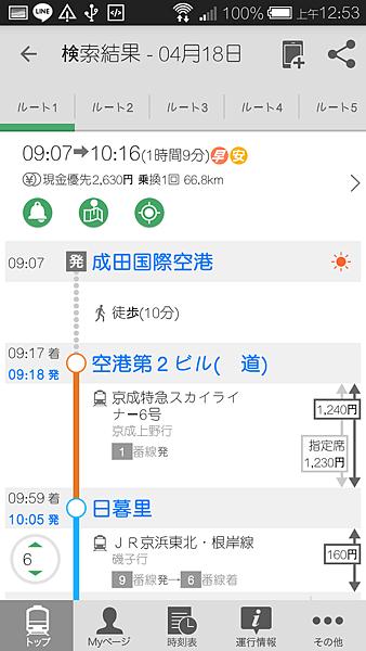 Screenshot_2015-04-18-00-53-24.png
