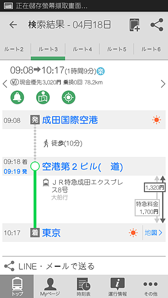 Screenshot_2015-04-18-00-53-52.png