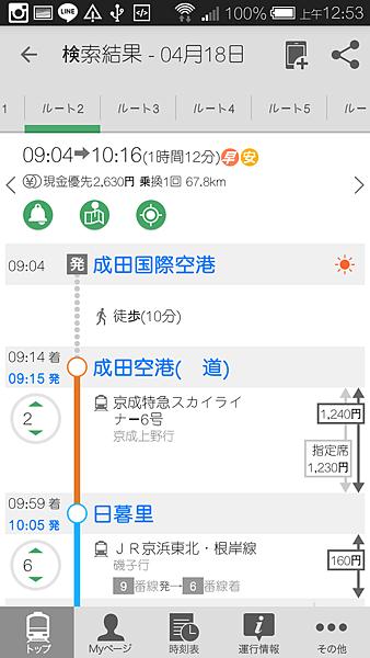 Screenshot_2015-04-18-00-53-47.png