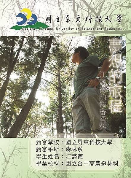 森林封面8621