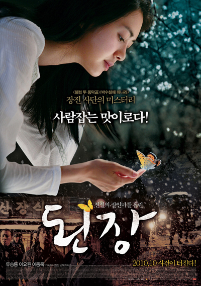 The-Recipe-2010-K-Movie