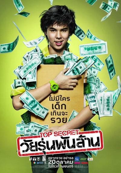 Billionaire-2 (1)