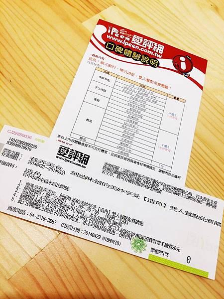 20140513_120537_永昌三街.jpg