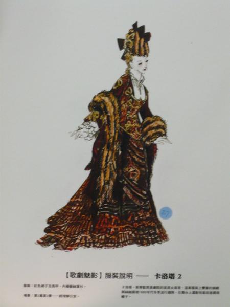 卡洛塔平時服裝草圖