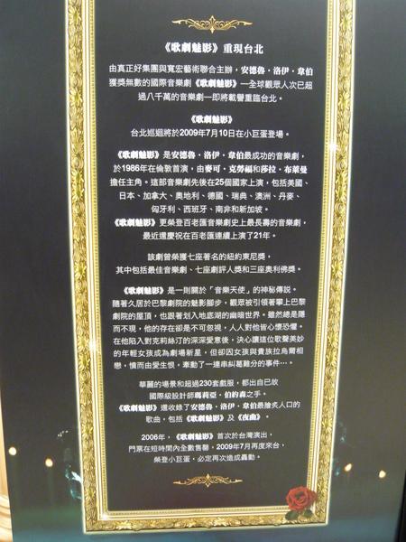 《歌劇魅影》重現台北