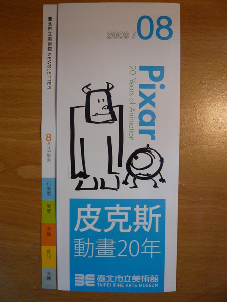台北市立美術館8月份的展覽與活動簡介