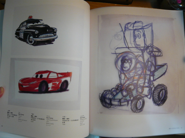 Cars和Toy Story的草圖