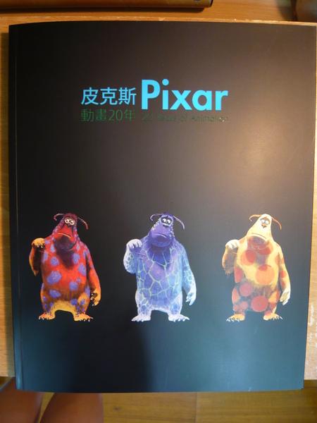 書:皮克斯動畫20年