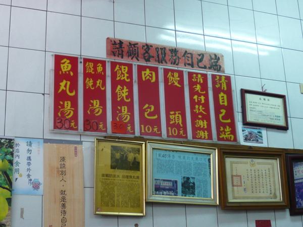 店家牆上的菜單