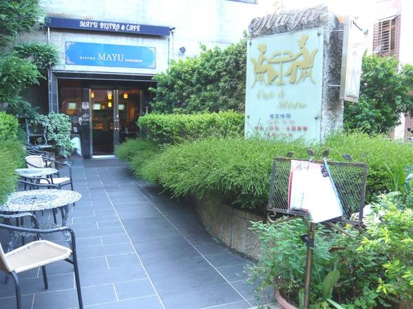 MAYU CAFE 法式簡餐