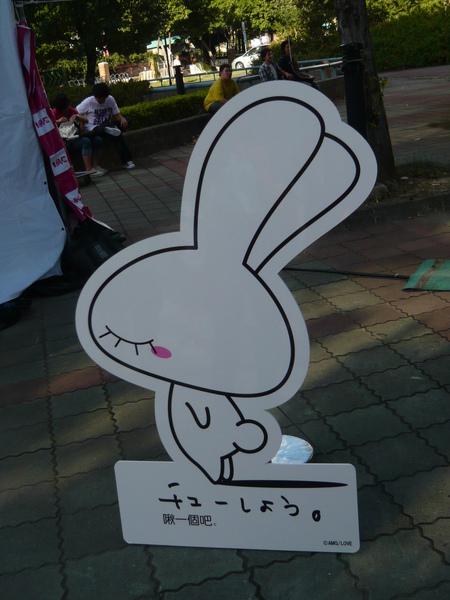 愛愛兔看板